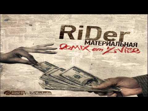 RiDer - Материальная (Remix by Z-Vise)