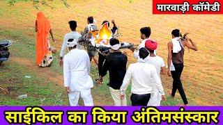 साईकिल का किया अंतिमसंस्कार🔥 सुपरहिट राजस्थानी मारवाडी़ हरयाणवी कॉमेडी new Rajasthani comedy video