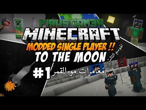 Fir4sGamer ModdedSMP MOON MOD ماينكرافت مغامرات مود القمر #1