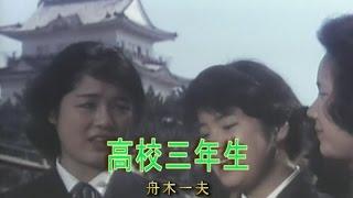 高校三年生  カラオケ  舟木一夫