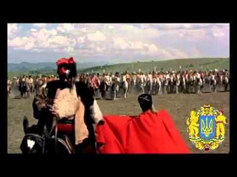 Тінь Сонця - Їхали козаки
