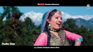 Latest Kumaoni Song Hudku Bajo Promo By Jitendra Tomkyal n Meena Rana