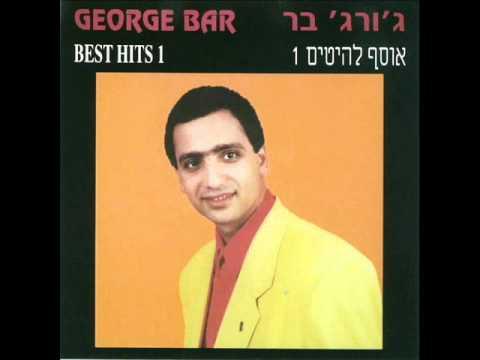 ג'ורג' בר יוסי יוסי George Bar