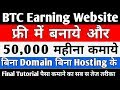How To Create own Bitcoin WebSite For Free without investment No domain no hosting final tutorial