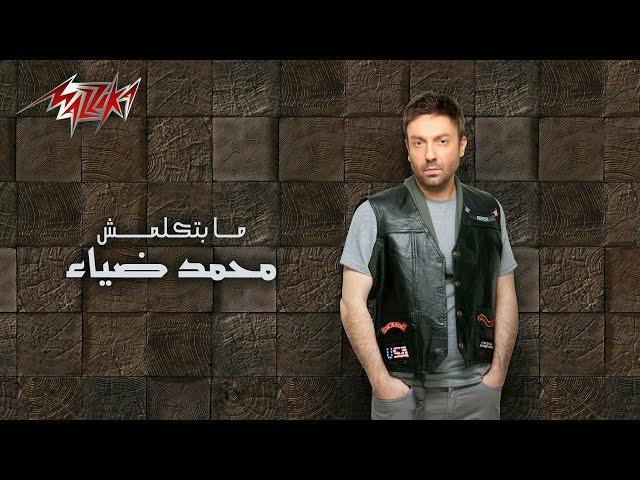 MaBetkalemsh- Audio - Mohamed Diaa مابتكلمش - محمد ضياء