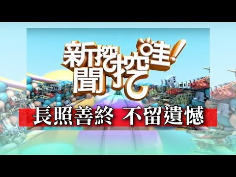 台灣-新聞挖挖哇-20190117 長照善終不留遺憾