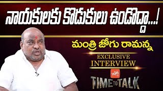 Telangana BC Welfare and Forest Minister Jogu Ramanna Full Interview | YOYO TIME TO TALK
