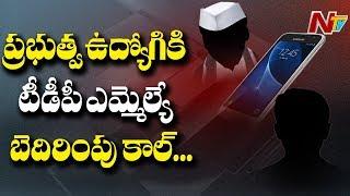 లీకైన టీడీపీ ఎమ్మెల్యే  ఫోన్ కాల్.....సహకరించకుంటే చంపేస్తానని ఉద్యోగికి వార్నింగ్ | NTV