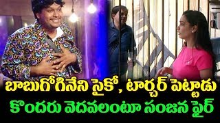 Bigg Boss 2 contestant Sanjana Sensational Comments on Babu Gogineni | Sanjana | TTM