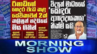 Siyatha Morning Show   26.07.2021   @Siyatha TV
