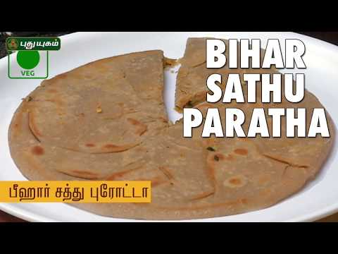 Bihar Sattu Paratha recipe | Puthuyugam Recipes