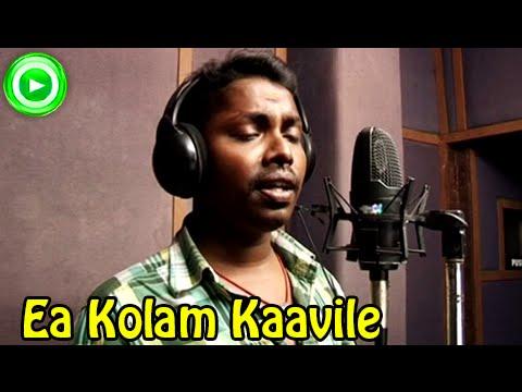 Malayalam Nadan Pattukal 2014 - Ea Kolam Kaavile Vela -  Album Songs Malayalam [hd] video