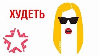 Соломина & Arthur Dennys - Худеть