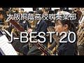 J-BEST'20 大阪桐蔭高校吹奏楽部