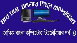 Bangla Basic Computer Tutorial  Part 4