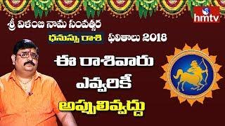 ధనుస్సు రాశి |  Dhanassu Rasi 2018 | Venu Swamy Ugadi Predictions 2018 | hmtv News