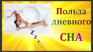 Сон днем польза и вред