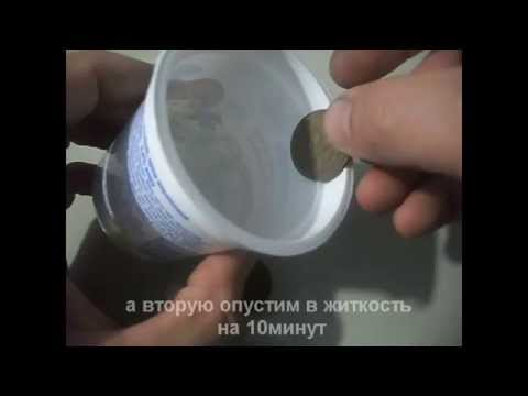 Как очистить монету от грязи в домашних условиях