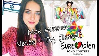 """Netta Barzilai - """"Toy"""" (Israel) - Мое мнение   Eurovision 2018  Евровидение 2018  Израиль """