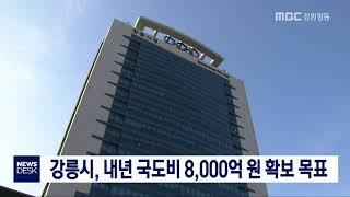 강릉, 내년 정부예산 8,000억 확보 목표