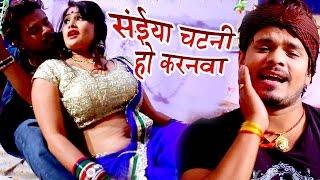 सईया चटनी हो करनवा - Nathuniya Naihar Ke - Pramod Premi Yadav - Bhojpuri Hot Songs 2016 new