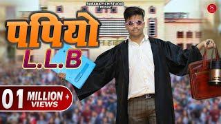 Papiya LLB | Filmi Papiyo Comedy - पपिया एल.एल.बी | Pankaj Sharma | Surana Film Studio