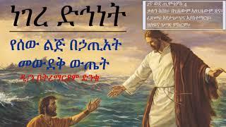Yehatiat mewdek wetet Deacon Betremariam Dinke