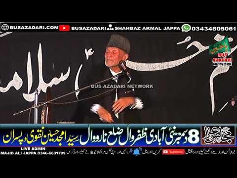 Majlis Aza 8 December 2019 Zafarwal ( Busazadari Network 2 ) allama