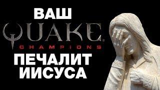 Обзор Quake Champions - у вас Overwatch, но это не смертельно