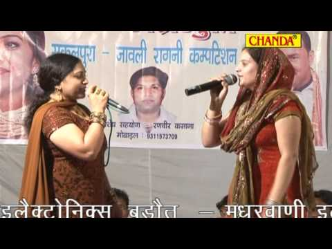Haryanvi Ragni - Bahu Sar Pe Chadha Rakhi | Sali Ghantoli | Rajbala Bahadugarh, Nisha Bhati video