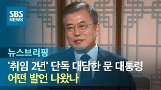 '취임 2년' 단독 대담한 문 대통령…어떤 발언 나왔나 / SBS / 주영진의 뉴스브리핑