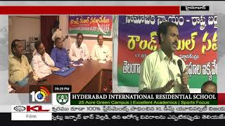 T Mass Round Meeting On Telangana Budget 2018 In SVK | Hyderabad