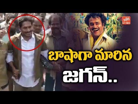 YS Jagan In Hero Rajinikanth Style | Baasha | Jagan Padayatra | AP Elections 2019 | YOYO AP Times