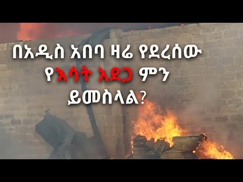 Fire Broke Out At Addis Ababa Federal Police Building | Ethiopia