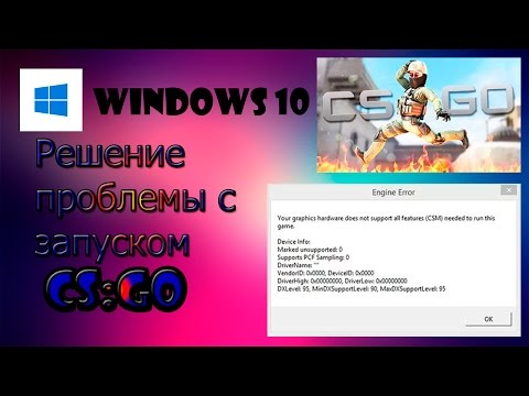 Engine error cs go как исправить на windows 10 gamma case