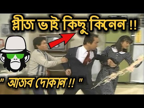 BANGLA FUN | COMEDY | DOKAN | KAISSA | BANGLA FUNNY DUBBING 2018