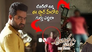 Interesting Thing In Aravindha Sametha Teaser | JrNTR | Pooja Hegde | Trivikram | Aravindha Sametha