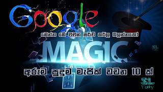 Funny magic words in google search engine.