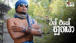 Download Tin eke Buthaya - forchoonfilms 2017 3Gp Mp4