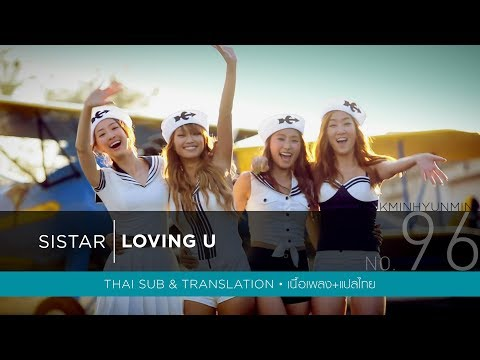 [MV] Sistar - Loving U [Thai sub]