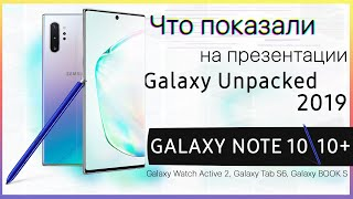 Презентация Samsung Galaxy NOTE 1010+. Получилась БОМБА! | Galaxy Unpacked 2019 на русском