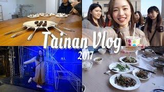 2017台南Vlog:在台南被撩到不行、愛湯人的小吃推薦、超美民宿!l EVALIN