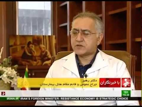 Iran Health & Medical tourism جهانگردي سلامت و خدمات پزشكي ايران