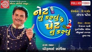 Netnu Karvu Ke Petnu Karvu ||Dhirubhai Sarvaiya ||New Gujarati Jokes 2019 ||Video ||Ram Audio