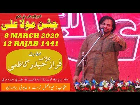 Allama Faraz Haider Kazmi | Jashan-e-Mola Ali - 12 Rajab 2020 - Imam Bargah Shuhdah-e-Karbala