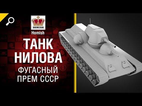 Танк Нилова - Фугасный Премиум СССР - Нужен ли в игре? - от Homish [World of Tanks]