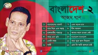 Azam Khan Bangladesh 2   Full Audio Album Sonali Products