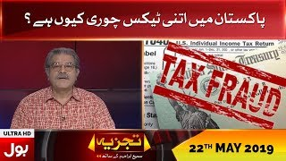 Tajzia With Sami Ibrahim | Full Episode 22nd May 2019 | BOL News