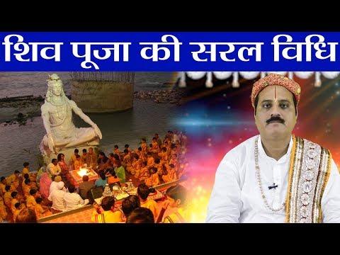 Shiv Puja in simple steps: किस तरह करें भगवान् शिव की पूजा, जानें पंडित जी से | Boldsky