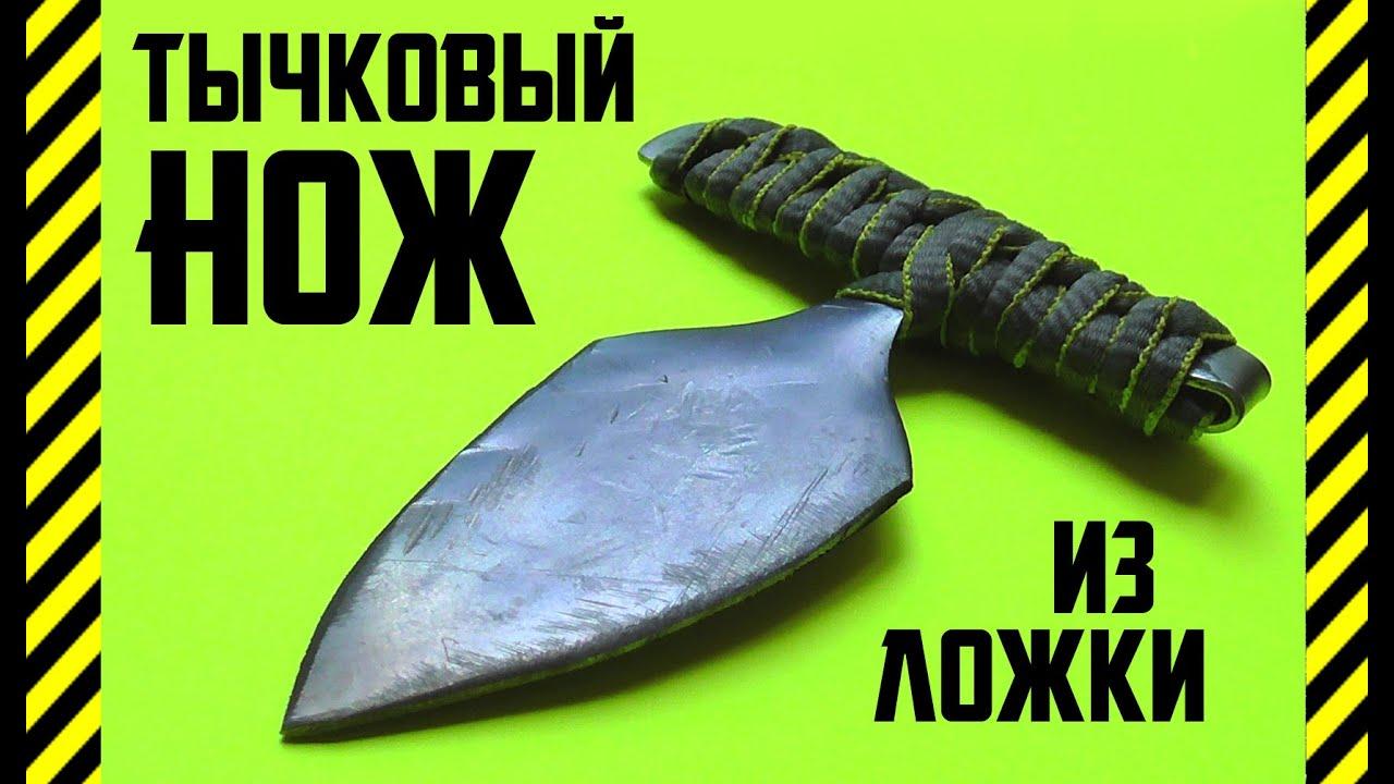 Как сделать настоящий нож